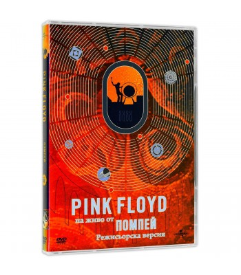 Pink Floyd - Live At Pompeii Director Cut DVD